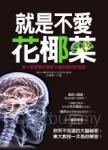 就是不愛花椰菜:東大教授帶你破解大腦與基因的秘密