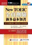 New TOEIC 新多益全真測驗本領書(2書 + 1MP3 +字彙飆分手冊)