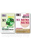 新日檢絕對合格N1,N2,N3,N4,N5單字大全 精裝本 修訂本(25K+ MP3)