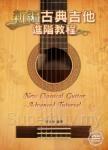 新編古典吉他進階教程(附一片DVD影音演奏示範)