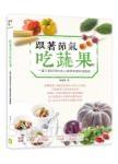 跟著節氣吃蔬果:一輩子都好用的安心蔬果採買料理聖經