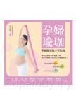 孕婦瑜珈:安胎、待產、產後塑身46招