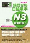 新制對應 絕對合格!日檢單字N3(25K+MP3)(增訂版)