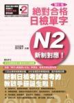 新制對應 絕對合格!日檢單字N2(25K+MP3)(增訂版)