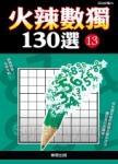 火辣數獨130選 13