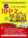 用中文學泰語:史上最簡單 中文注音學習法(附贈MP3)