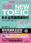 全新!NEW TOEIC新多益閱讀題庫解析:考題會翻新,所以我們絕不用陳年舊題混充新題!【雙書裝】(附單字記憶MP3)
