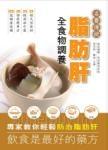 脂肪肝全食物調養