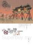 中國古建築二十講(插圖珍藏本)
