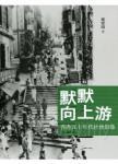 默默向上游:香港五十年代社會影像