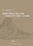 和諧世界與亞太權力平衡:中國崛起的世界觀、戰略文化,與地緣戰略
