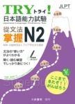 TRY!日本語能力試驗 從文法掌握N2(附有聲CD1片)