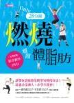 只要20分鐘,燃燒頑固體脂肪:雙D老師讓教你簡單易懂瘦身法!最適合華人、小學生都會!