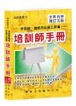 培訓師手冊(增訂五版)