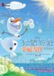 冰雪奇緣:幸福雪寶