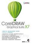 達標!CorelDRAW X7 (附光碟)