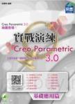 Creo Parametric 3.0 實戰演練 (附綠色範例檔):基礎應用篇