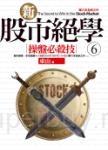 新股市絕學(6)操盤必殺技