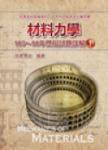 材料力學歷屆試題詳解(I)(103~98年)