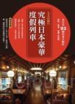 大人的旅行‧究極日本豪華度假列車