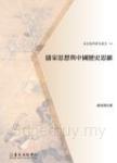 儒家思想與中國歷史思維
