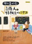 除不盡的愛:台灣雨人與特教媽媽的六堂課