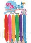 6色水洗彩色筆