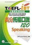 TOEFL-iBT高分托福口說120[最新增訂二版](附1CD-ROM&MP3)