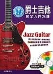 爵士吉他:完全入門24課(附一片DVD+MP3)