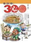 中華歷史三百故事2
