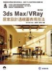 3ds Max/VRay 居家設計透視圖表現技法(第四版)