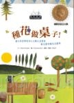 世界名家創意繪本:種花做桌子(1書1CD)