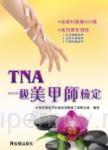TNA 一級美甲師檢定(十二版)