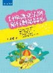 日本語文法與旅行會話同步