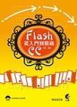 FlashCC從入門到精通(第2版)