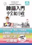 中韓朗讀版 韓語入門 中文就行啦(50K+MP3)