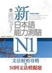 新日本語能力測驗N1【文法解析攻略+50回文法模擬題】雙書版