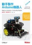 動手製作Arduino機器人