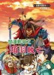 漫畫中國歷史6:楚漢戰爭之項羽敗亡