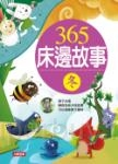 童話小百科:365床邊故事-冬(新版)(附CD)