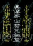 真傳茅山符咒秘笈
