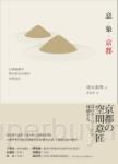 意‧象‧京都:12個關鍵字帶你感受京都的空間設計