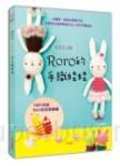Roro可愛又逗趣的手織娃娃