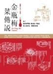 金瓶梅菜傳說:來!跟著西門慶、潘金蓮、李瓶兒進入畫中,吃一場明代家宴
