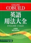 Collins Cobuild 英語用法大全(全新版)