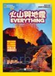 國家地理兒童百科:火山與地震