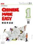 輕鬆學漢語 課本一(第三版)