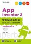 Android 程式設計 App Inventor 2 零起點速學指南含iBuildApp 範例教學附多媒體教學光碟 - 最新版 - 附贈OTAS題測系統