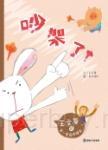 王文華的第一套品格繪本:吵架了