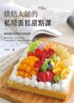 烘焙大師的限量版私房蛋糕甜點課